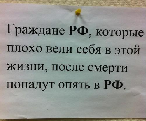 карма России