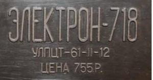 шильдик советского телевизора с указанием цены
